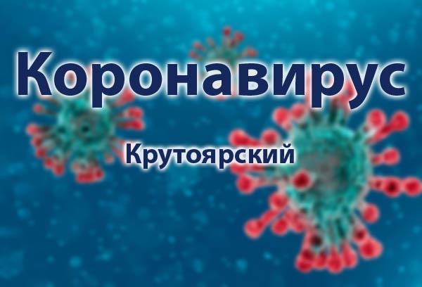 Короновирус в Крутоярском