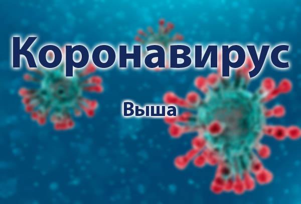 Короновирус в Выше