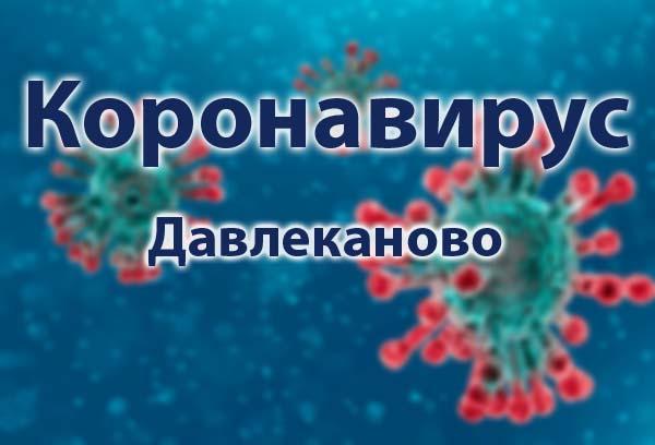 Короновирус в Давлеканово
