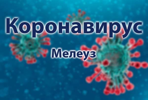Короновирус в Мелеузе